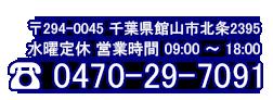 南総ユニオン株式会社電話番号 0470-29-7091