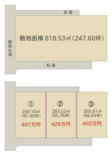 売 地 南房総市千倉町瀬戸 818.53㎡(247.60坪) 1238万円 物件概略図