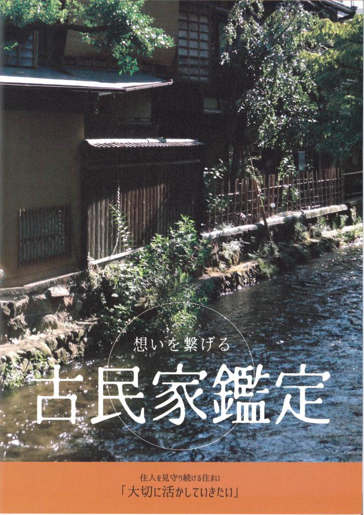 千葉県古民家相談 再生 売買 南総ユニオン株式会社