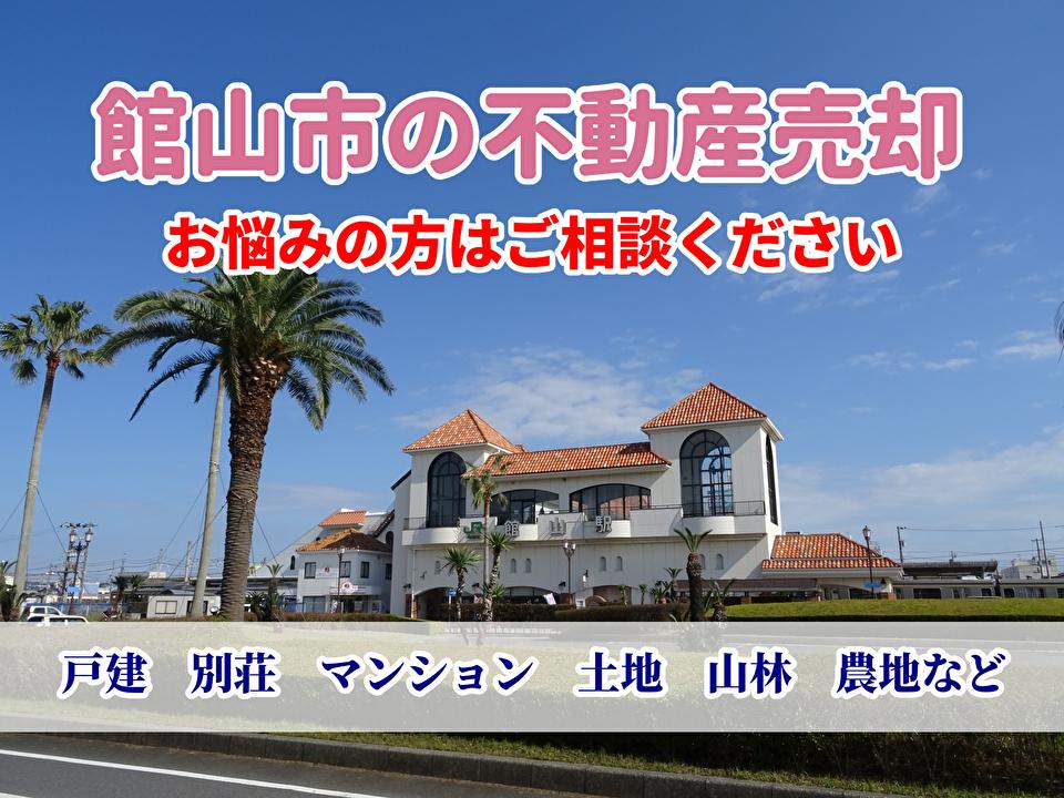 千葉県館山市の不動産売却、買い取り、無料査定