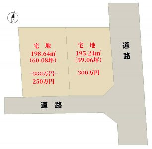 海浜売地 館山市那古1536-46 198.64㎡(60.08坪) 250万円 物件概略図