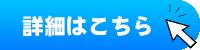 南総ユニオンボタン (002)